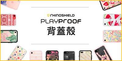 犀牛盾PlayProof 背蓋殼