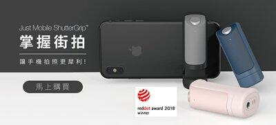 蘋果瘋正品配件專賣店-Just Mobile掌握街拍