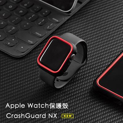 犀牛盾 |CrashGuard NX| Apple Watch 4代|飾條