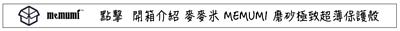 開箱 Memumi麥麥米 超薄手機殼