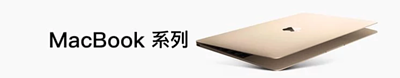 Moshi MacBook系列
