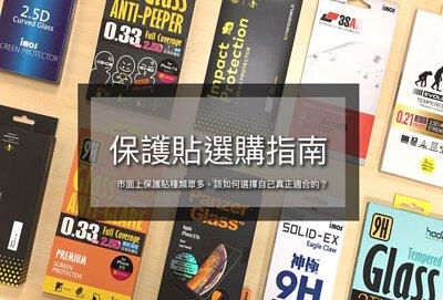 手機保護貼選購指南