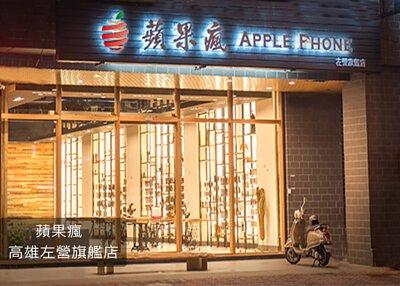 蘋果瘋左營店