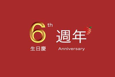 蘋果瘋6週年生日慶