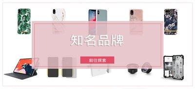 蘋果正品配件品牌導覽