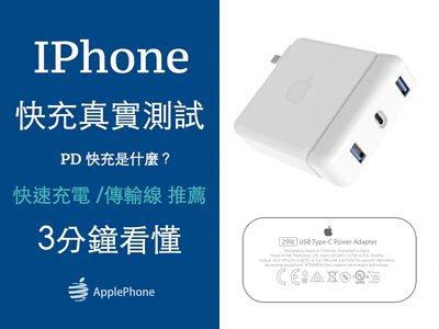 IPHON的PD快充是什麼?