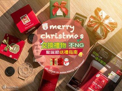 聖誕節交換禮物推薦  交換禮物 送禮推薦