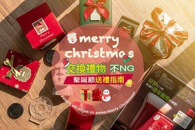 2019聖誕節交換禮物 推薦指南