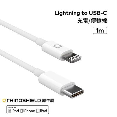 犀牛盾 蘋果原廠MFI認證 Lightning to USB-C 充電/傳輸線1m