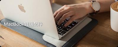 Macbook筆電週邊配件