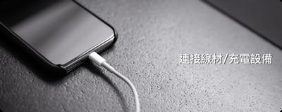 iphone充電傳輸快充設備