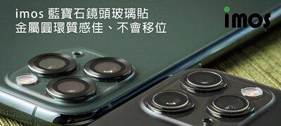 蘋果瘋正品配件專賣店- imos藍寶石鏡頭保護鏡