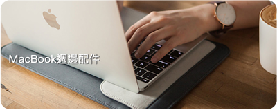 Macbook Pro筆電週邊配件
