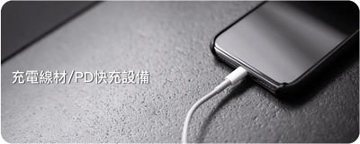 iPhone充電線材 PD快充設備