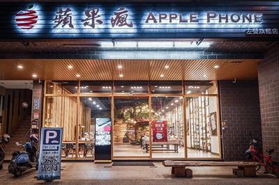 蘋果瘋 高雄左營鳳山 iPhone 保護殼專賣店|實體門市