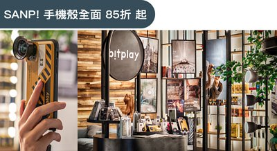 bitplay 11週年慶手機殼優惠活動