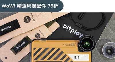 bitplay 11週年慶精選周邊配件優惠活動