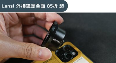 bitplay 11週年慶手機外接鏡頭優惠活動