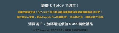bitplay 11週年慶優惠活動