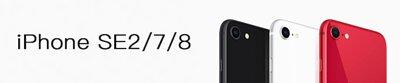 iPhone SE 2 手機保護殼
