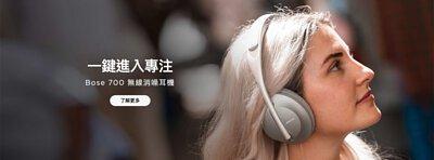 bose nc700 全罩式無線消噪耳機
