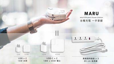 tofu maru mogics 萬國旅行圓形 usb-c type-c 充電器