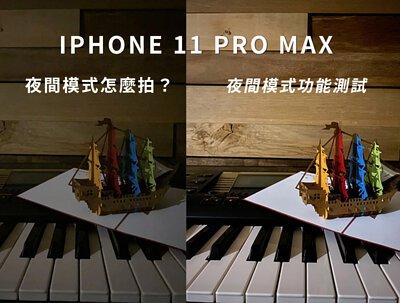 【教學】IPHONE 11 PRO MAX  夜間模式功能測試