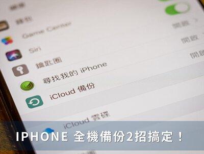 【教學】新 IPHONE 全機備份2招!  完整還原 ICLOUD 及 ITUNES 資料
