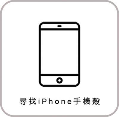 蘋果瘋 選擇你的手機型號