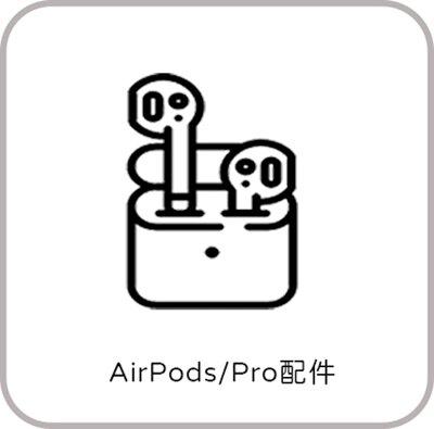 AirPods Pro 保護殼套配件