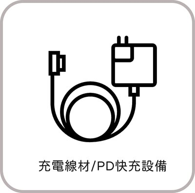 充電插頭線材  PD快充