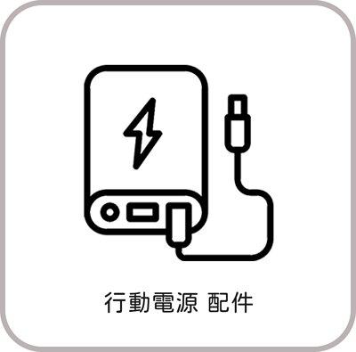 尋找行動電源