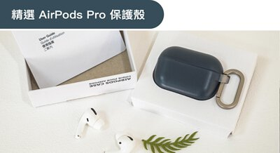 AirPods Pro 1代 2代 保護殼