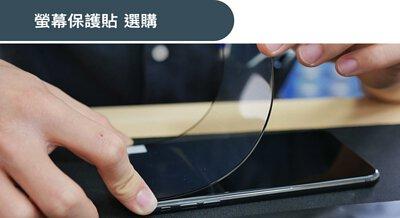 選購 手機玻璃貼