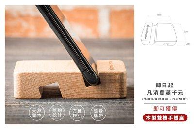 蘋果瘋滿千送禮-木製雙槽手機座