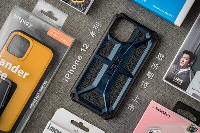 iPhone 12 正版手機殼 保護貼 配件 推薦