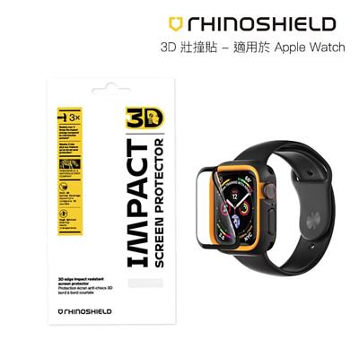 犀牛盾 Rhinoshield Apple Watch 3D壯撞貼