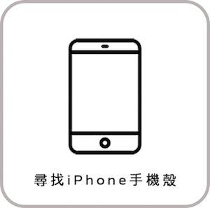 iPhone手機殼 選購推薦