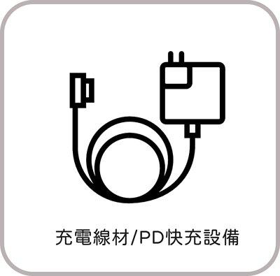 充電線材 / PD快充 推薦選購