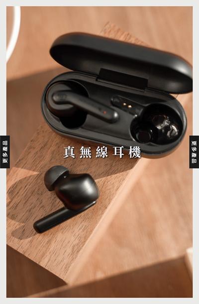 Signeo Design 真無線耳機