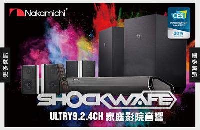 Nakamichi,soundbar,9.2.4, shockwafe,signeo design