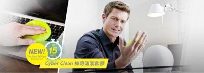 Cyber Clean 神奇清潔軟膠, Signeo Design