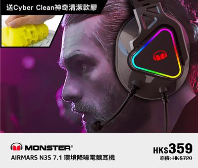 Monster | Signeo Design