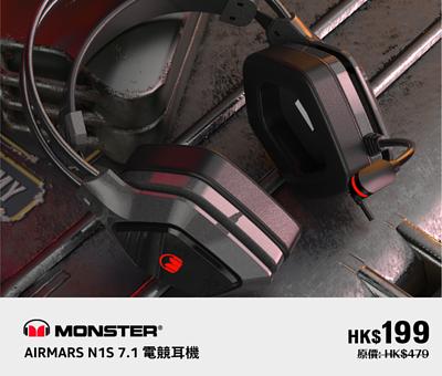 MONSTER AIRMARS N1S USB 7.1 電競耳機