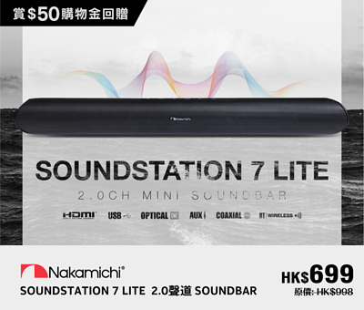 Nakamichi SoundStation 7 Lite 2.0聲道 soundbar