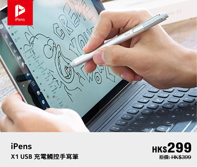 iPens X1 USB 充電觸控手寫筆