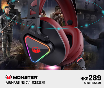 MONSTER AIRMARS N3 USB 7.1 電競耳機