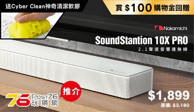 Nakamichi Soundstation 10X Pro 2.1聲道音響連無線低音音箱