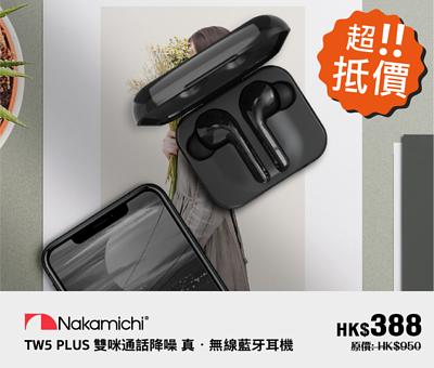 NAKAMICHI MY KURIA NEP-TW5 Plus 雙咪通話降噪 真‧無線藍牙耳機