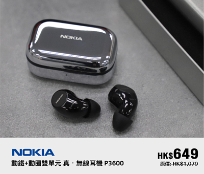 Nokia 旗艦級 雙單元真無線耳機 P3600
